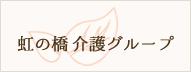 徳島 介護 老人ホーム ウエルフェア虹の橋