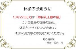 1022休診 - コピー